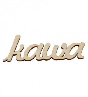 Napis Kawa 10x4,5cm
